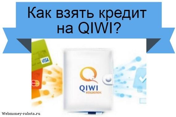взять кредит на QIWI