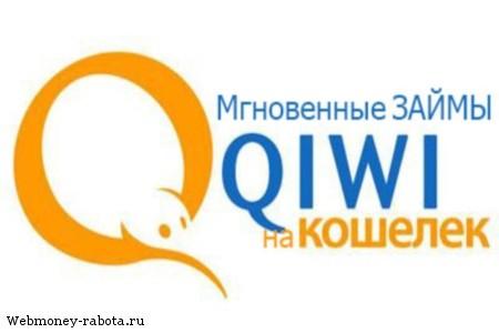 Как взять кредит на QIWI?