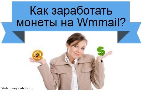 заработать монеты на Wmmail