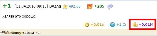 Как заработать монеты на Wmmail?
