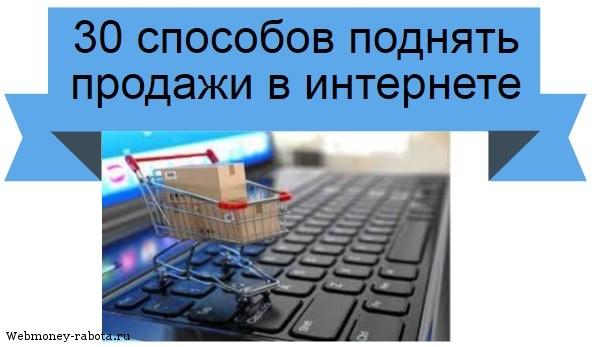 поднять продажи в интернете