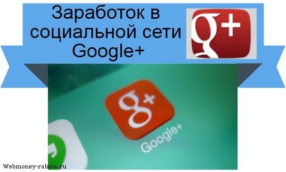 Заработок в Google+