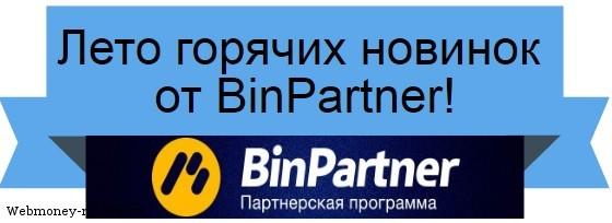 новинки BinPartner