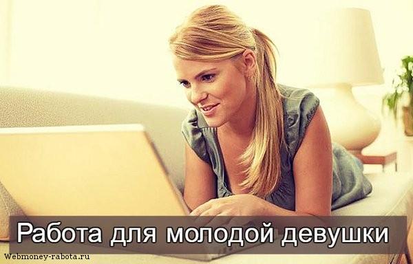 Высокооплачиваемая работа для девушек 50 на 50 в Киеве
