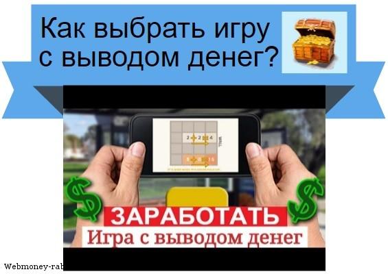 как выбрать игру с выводом денег
