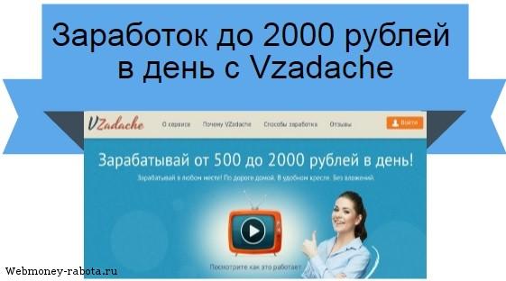 Vzadache