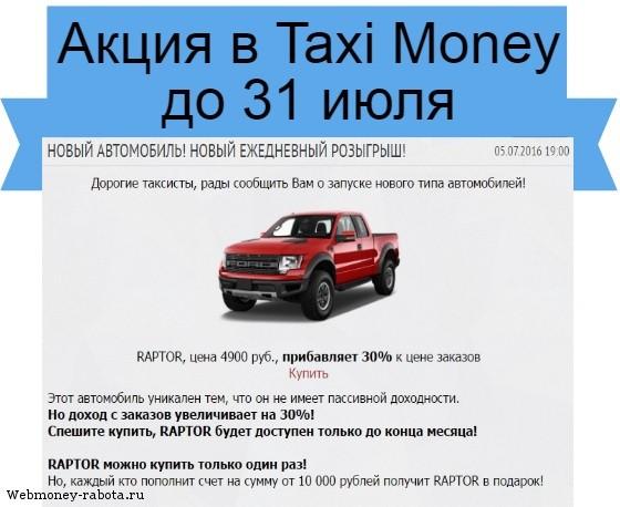 Акция в Taxi Money