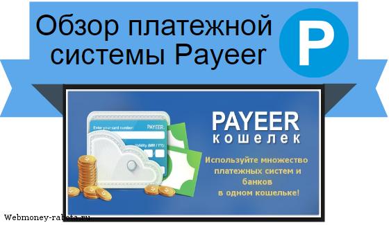 кошелёк Payeer