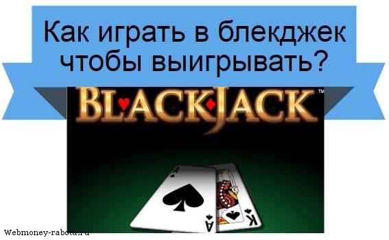 Как играть в блекджек