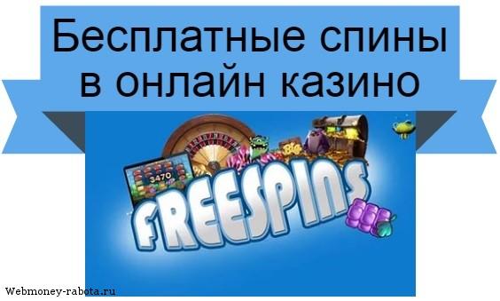 бесплатные спины в казино