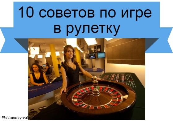 На По Игре Рулетке Правильной Рекомендации Твоя