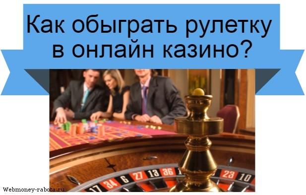 Как обыграть рулетку