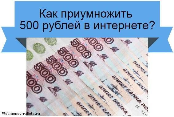 приумножить 500 рублей