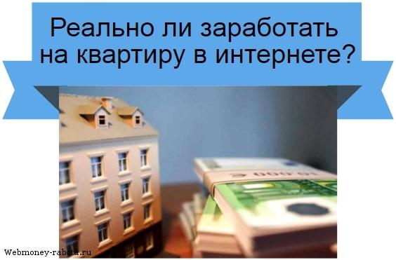 заработать на квартиру