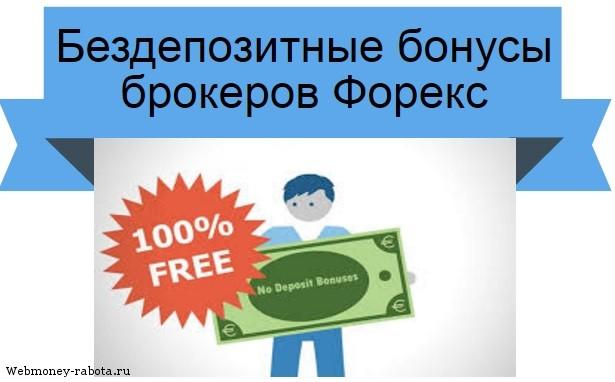 Стартовый бонус 5$ forex торговля форекс википедия