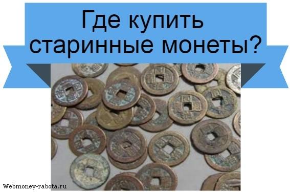 Где купить монеты