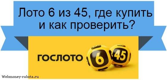 Сейчас Лотерея Большие Деньги Российская масштаб
