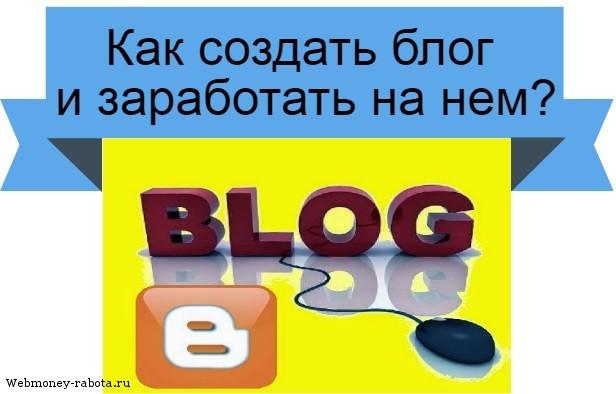 Как создать блог