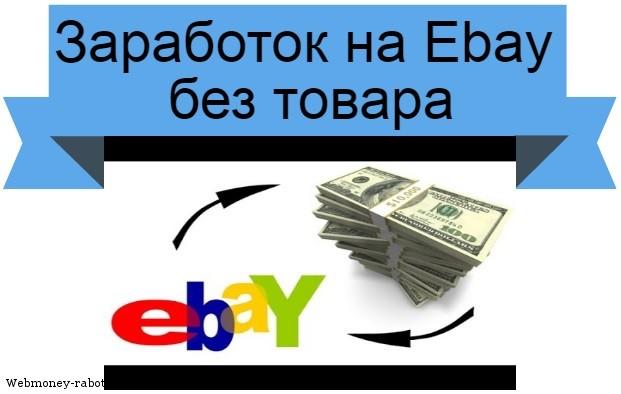 Заработок на Ebay