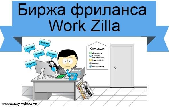 Work Zilla