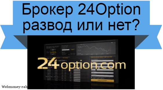 24Option отзывы