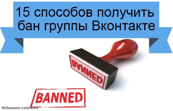 бан группы Вконтакте