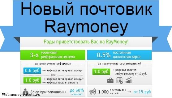 почтовик Raymoney