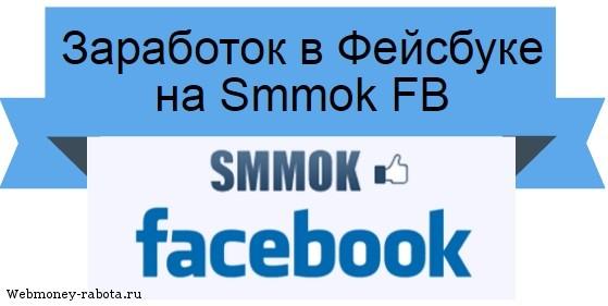 Smmok FB
