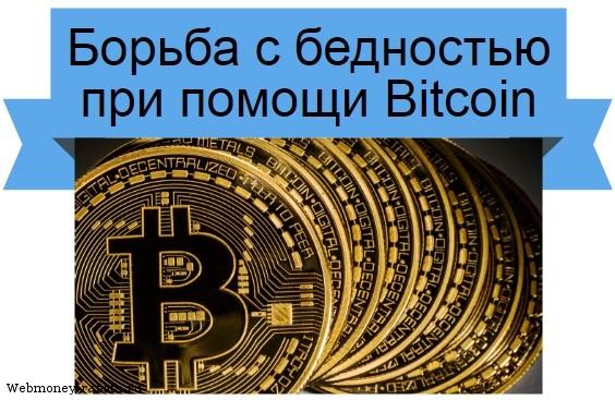 бедность и Bitcoin