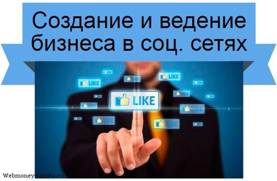 ведение бизнеса в соц. сетях