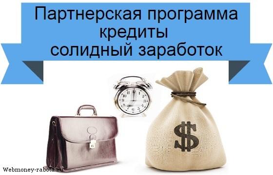 Партнерская программа кредиты