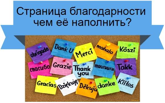 Страница благодарности