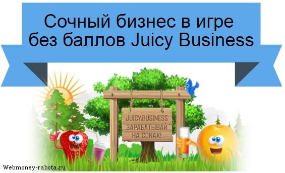 обзор Juicy Business
