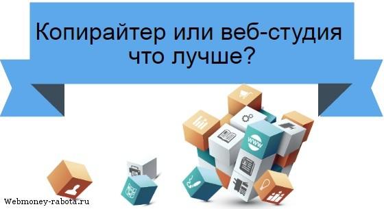 Копирайтер или веб-студия