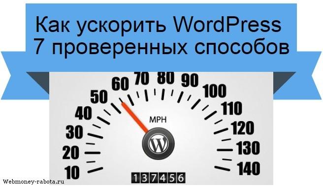 Как ускорить WordPress