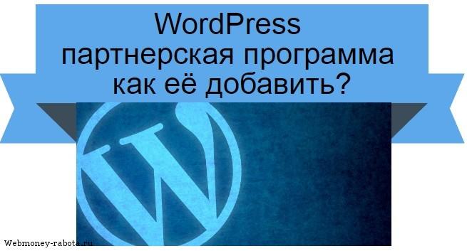 WordPress партнерская программа