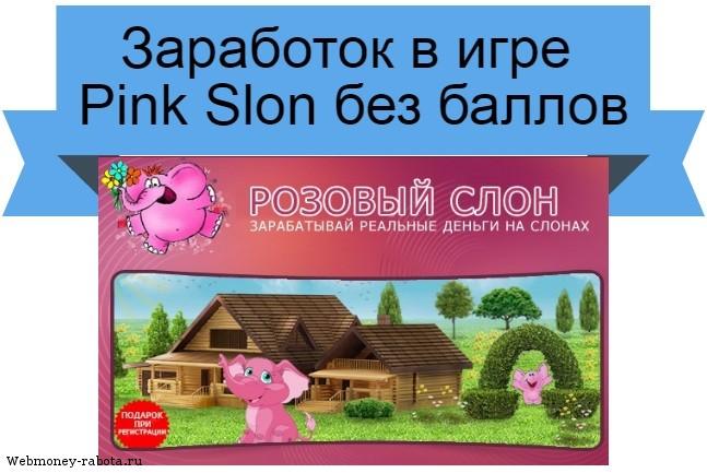 обзор игры Pink Slon