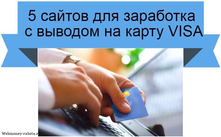 заработок с выводом на карту VISA