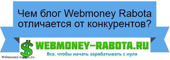Webmoney Rabota
