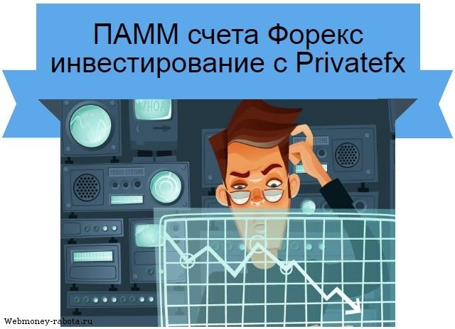 инвестирование с Privatefx