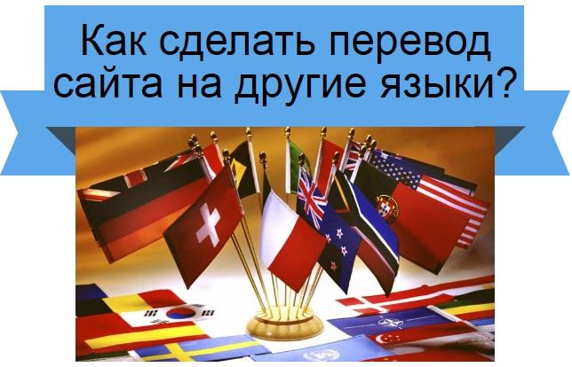 перевод сайта на другие языки