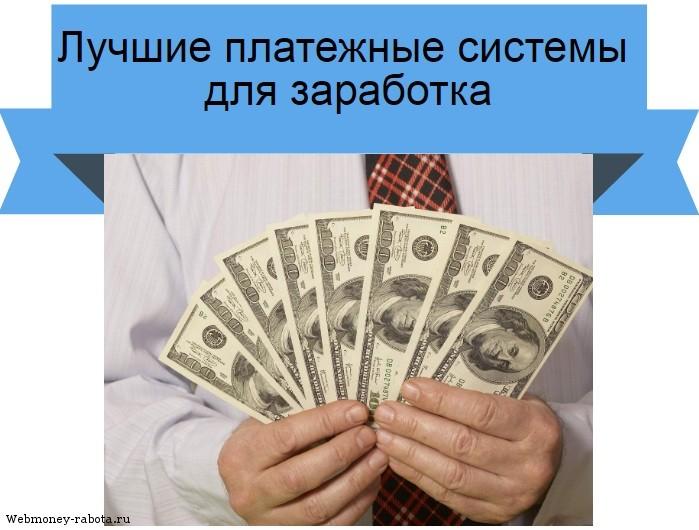 платежные системы для заработка