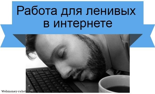 Работа для ленивых в интернете