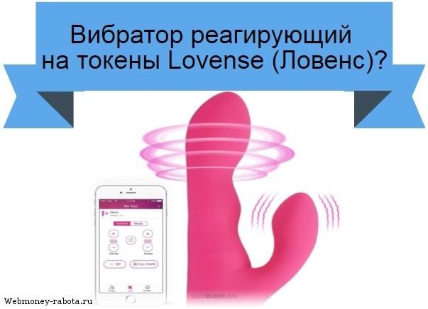 Вибратор реагирующий на токены Lovense