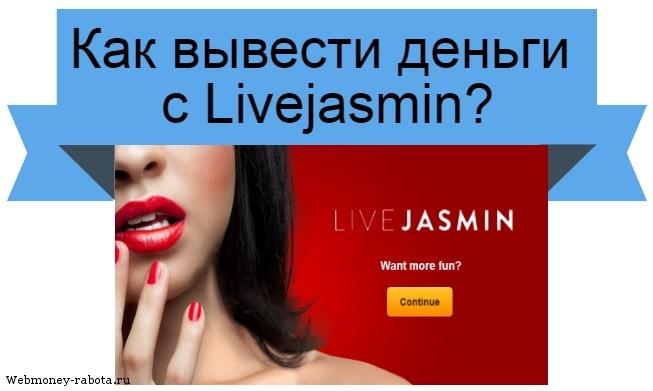 Как вывести деньги с Livejasmin
