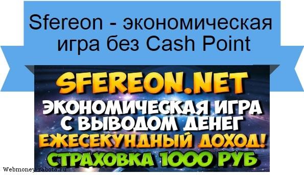 игра Sfereon