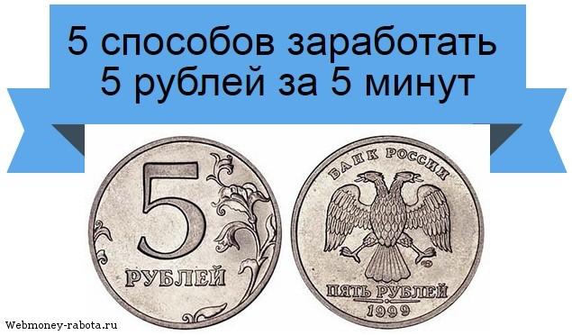 заработать 5 рублей за 5 минут
