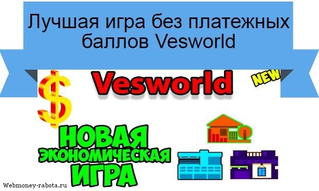 обзор игры Vesworld