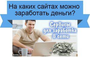 сервере хранятся на каком сайте зарабатывать магазины Комсомольске-на-Амуре Чит