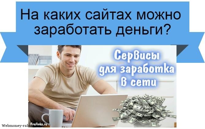 На каких сайтах можно заработать деньги